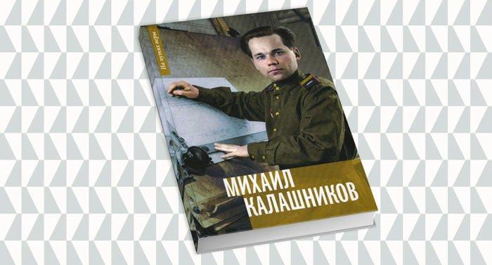 Михаил Калашников. «Ясоздавал оружие для защиты своей страны»