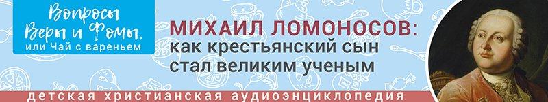 50 великих стихотворений. Михаил Ломоносов. Преложение псалма 14