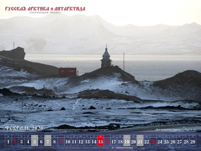 Календарь с видами Русской Арктики и Антарктиды издала Нарьян-Марская епархия