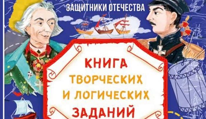 Храм при МГИМО выпустил книги интеллектуальных игр для детей