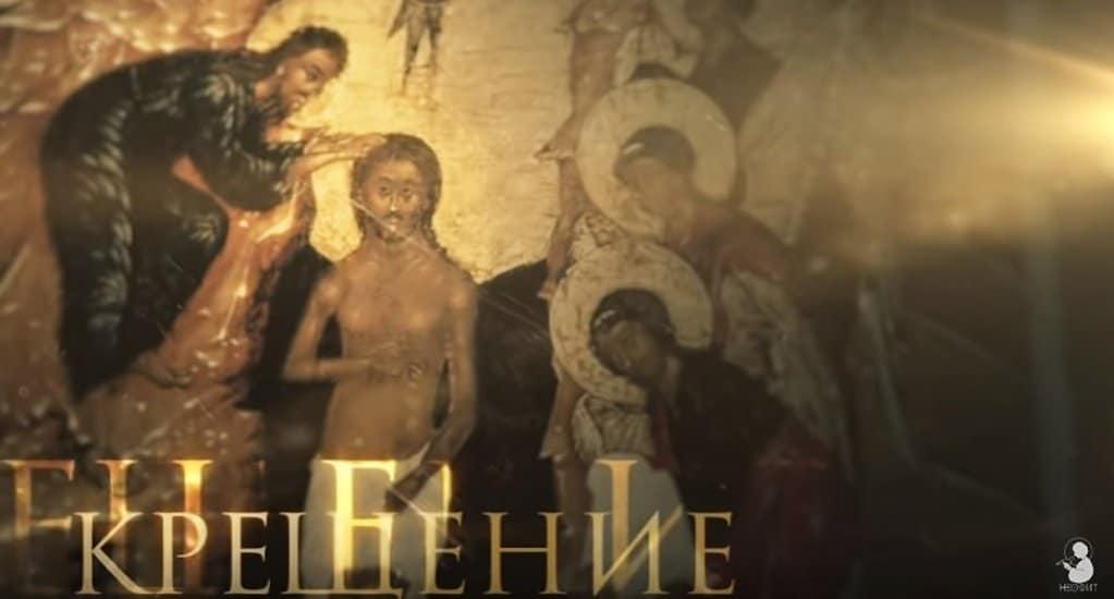 Фильм митрополита Илариона о празднике Крещения Господня