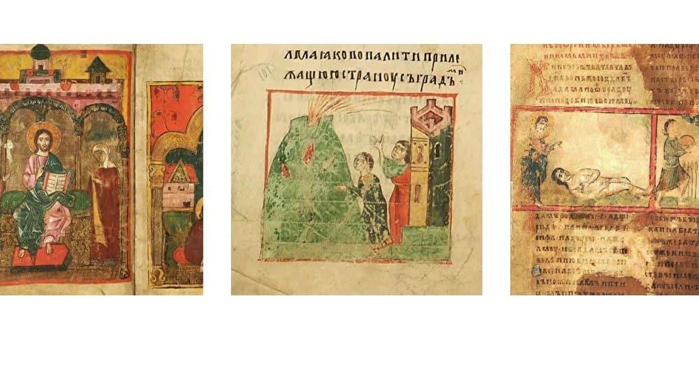 Лицевые рукописи XIV века опубликованы в открытом доступе