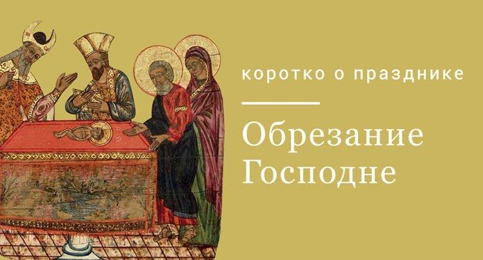 Коротко о празднике: Обрезание Господне