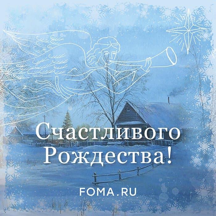 Рождественская открытка + чудо №1