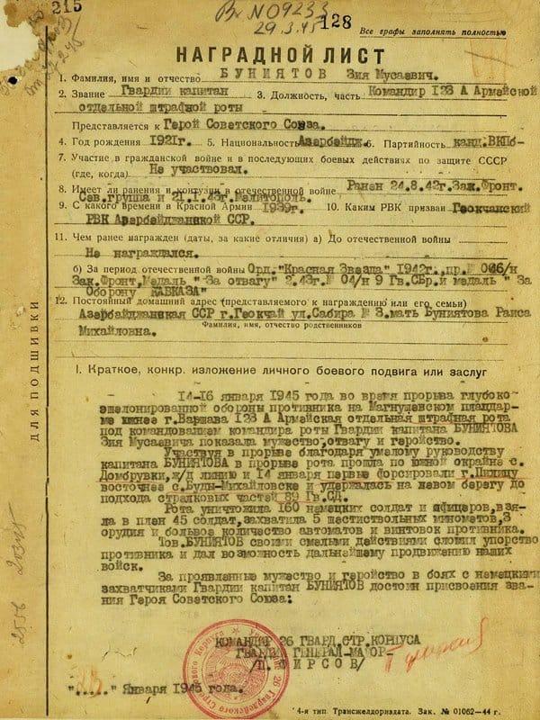 Опубликованы рассекреченные архивы об освобождении Варшавы в 1945 году