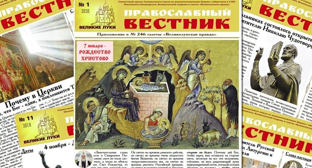 Владимир Легойда поблагодарил Великолукскую епархию и лично епископа Сергия за поддержку «Православного вестника»