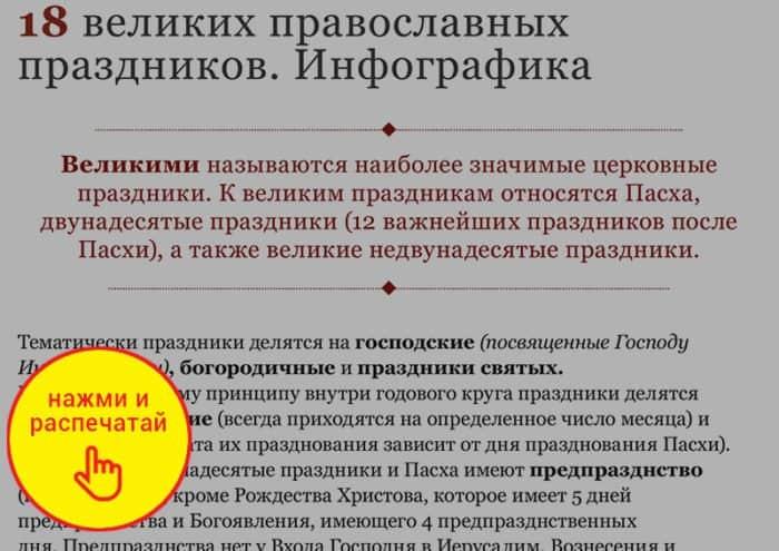 18 великих православных праздников. Инфографика