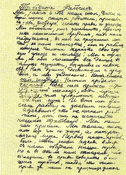 Один из рукописных списков Рабочей петиции 9 января 1905 года/Wikimedia Commons/СС BY 2.0