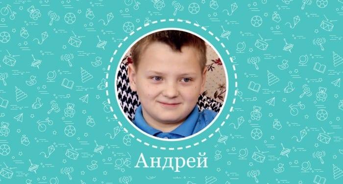 Андрей ищет новую семью