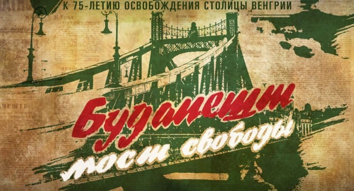 Опубликованы рассекреченные архивы об освобождении Будапешта от фашистов в 1945 году