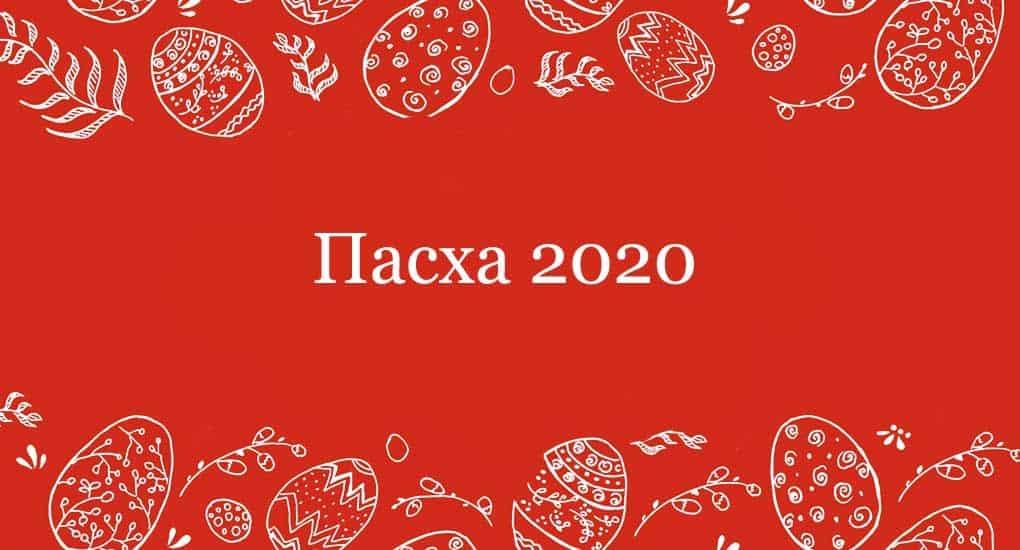 Пасха 2020