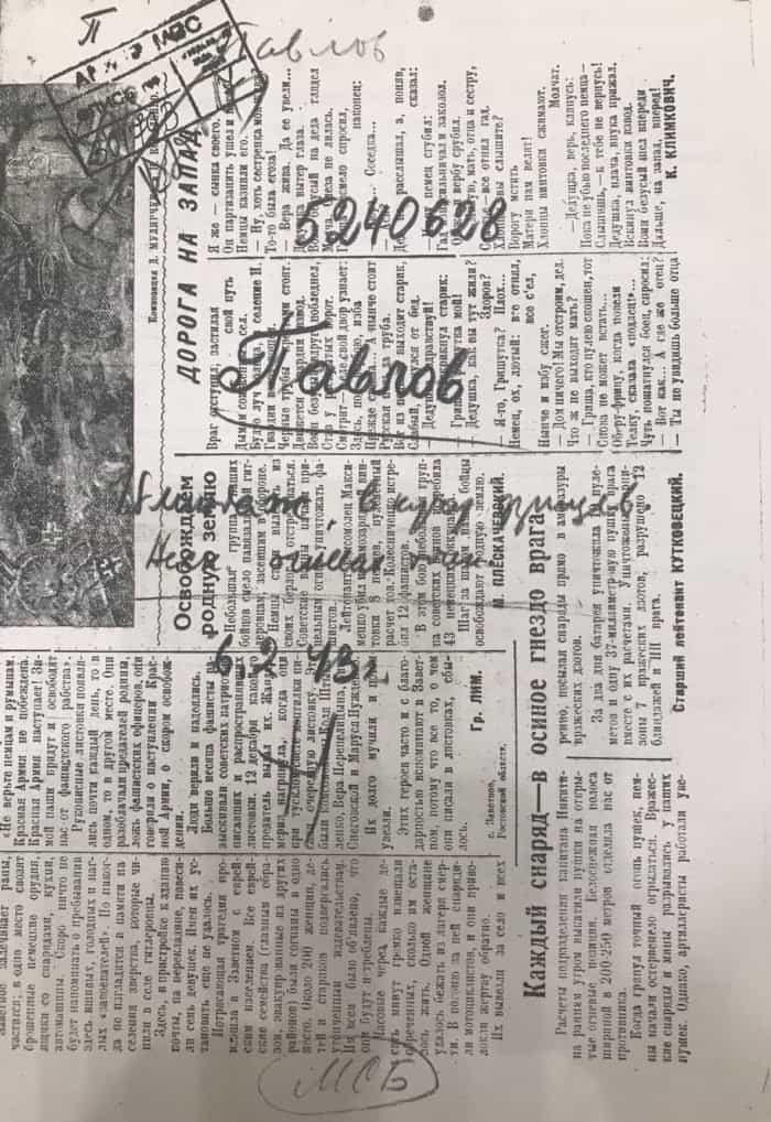 Личное дело по приему красноармейца Ивана Павлова в партию в феврале 1943 года