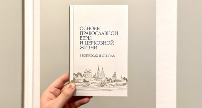 Вышло пособие в вопросах и ответах по основам православной веры и церковной жизни