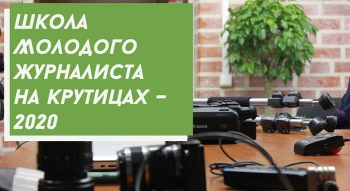 Синодальный отдел по делам молодежи приглашает на курсы молодых журналистов