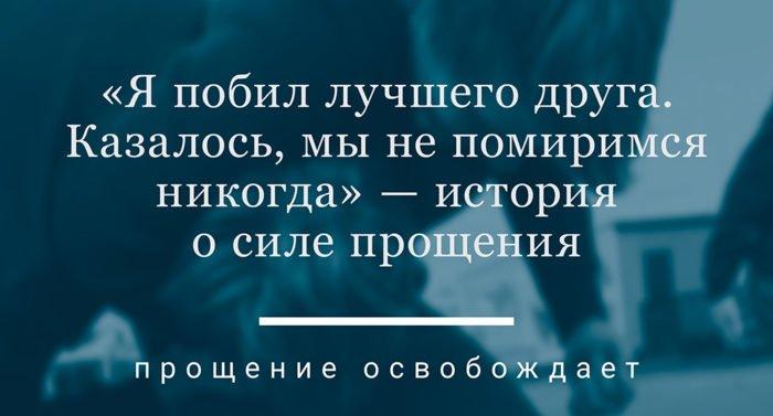 «Я побил лучшего друга. Казалось, мы не помиримся никогда» — история о силе прощения