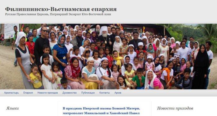 У Филиппинско-Вьетнамской епархии появился свой сайт