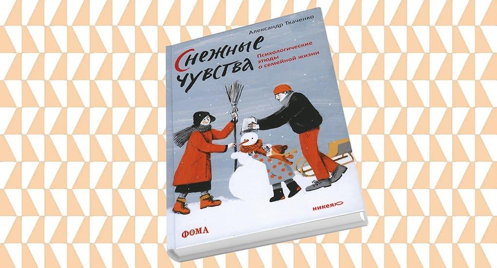 Александр Ткаченко. Снежные чувства  Психологические этюды осемейной жизни