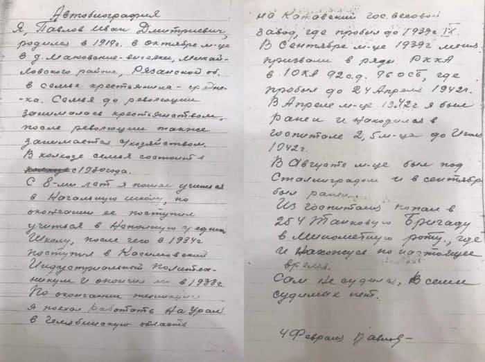 Автобиография Ивана Павлова из личного дела кандидата в члены ВКП (б)