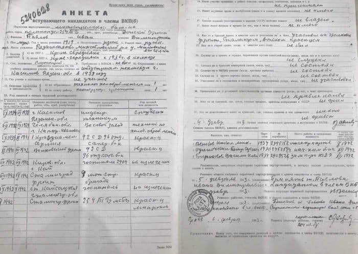 Анкета вступающего кандидатом в члены ВКП (б) Ивана Дмитриевича Павлова от 6 февраля 1943 года