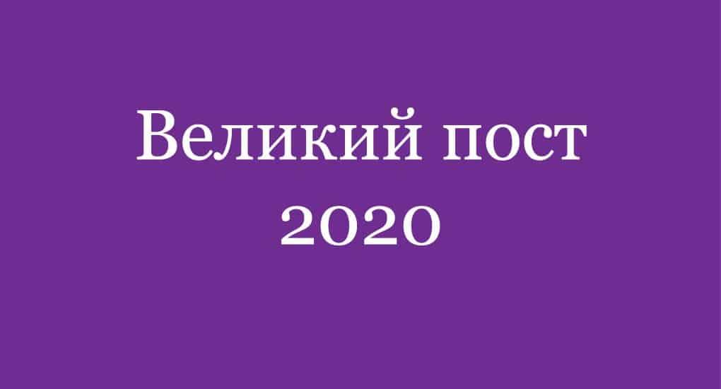 Великий пост 2020