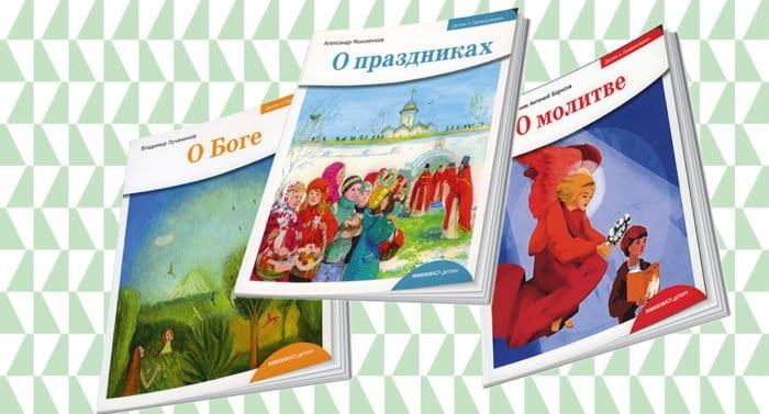 Серия «Детям оПравославии»