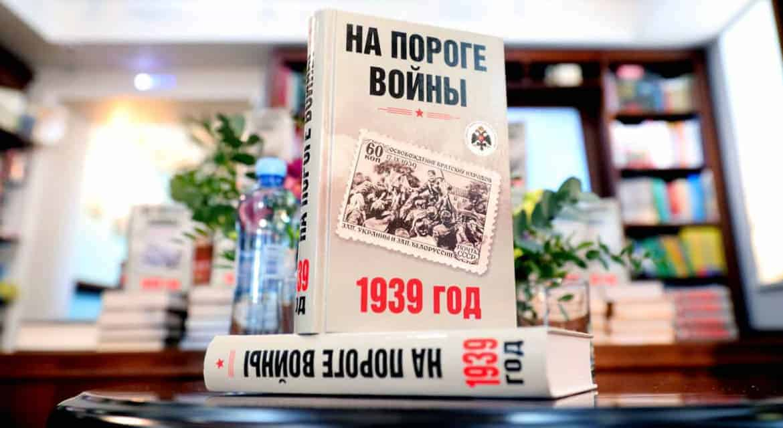 Представлена уникальная книга о событиях накануне Второй мировой войны
