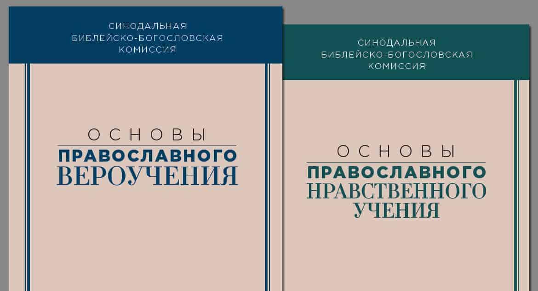 Вышли сборники об основах православной веры и ее нравственного учения