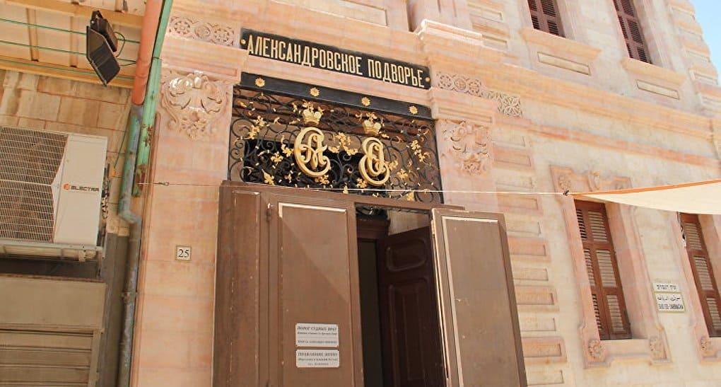 В МИА «Россия сегодня» 12 марта расскажут об истории Русского подворья в Иерусалиме