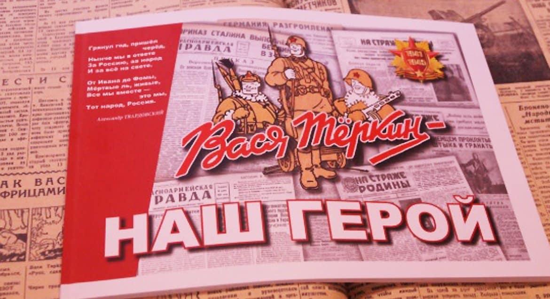 Представлены комиксы о Василии Теркине и запись голоса его создателя