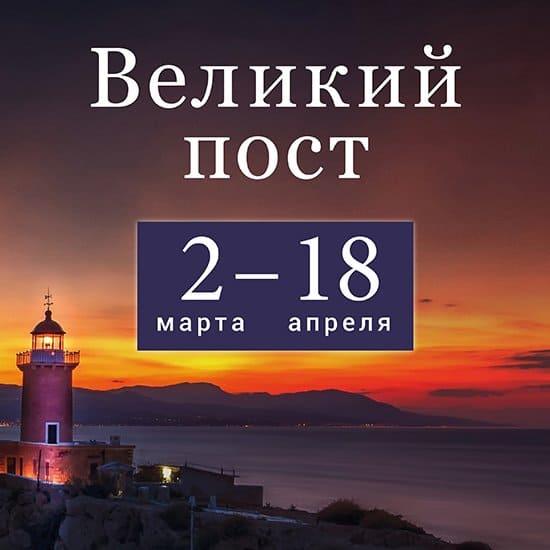 https://foma.ru/wp-content/uploads/2020/03/banner_veliky_post2.jpg