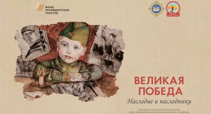 В Церкви издали книгу для детей о Победе в Великой Отечественной войне