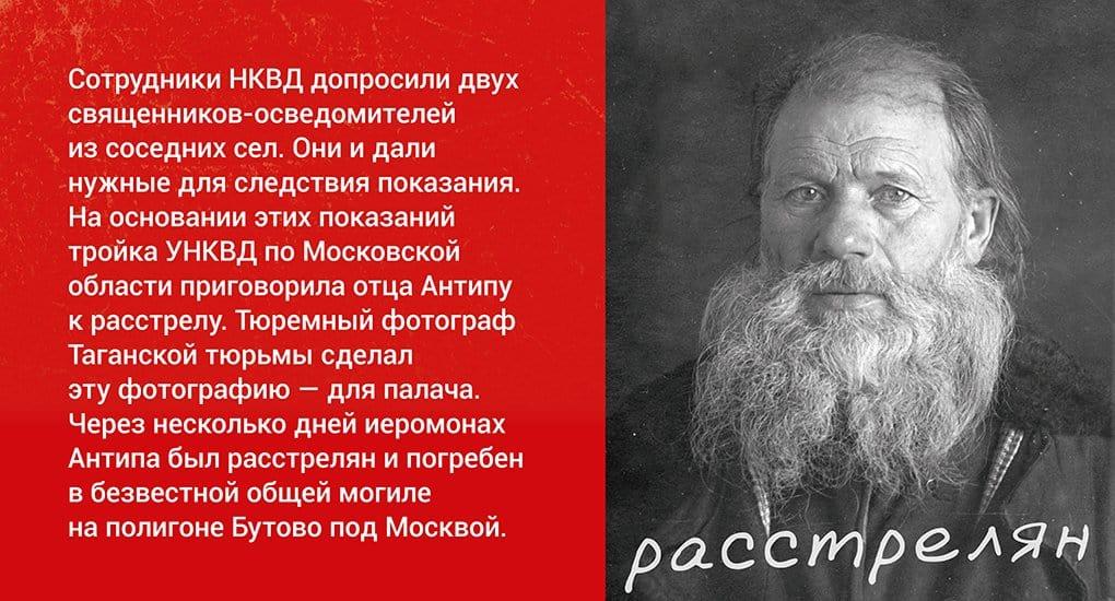 Преподобномученик Антипа (Кириллов)