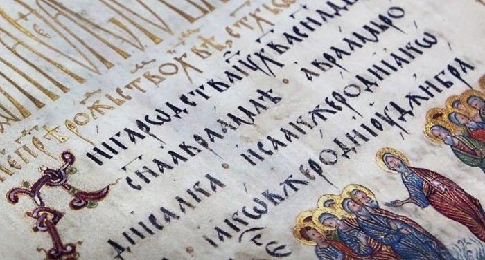 Оцифрованные копии славяно-русских рукописных книг выложены в Интернете