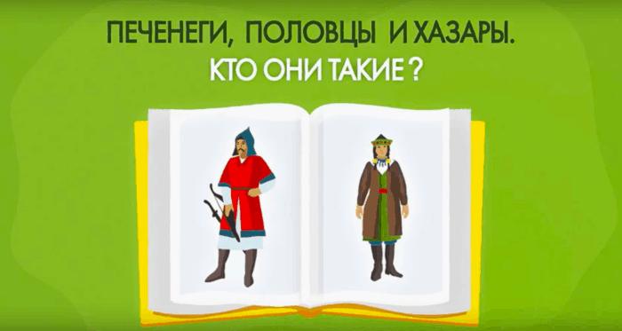 Путин сказал в обращении про печенегов и половцев. А кто это такие?