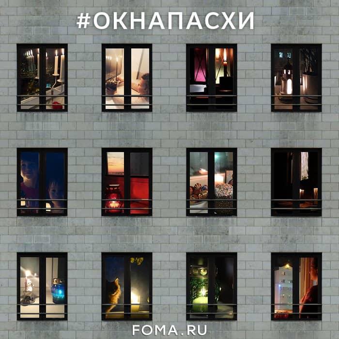 Окна Пасхи: мы вспомнили, как это было, и собрали огромный дом из ваших фото