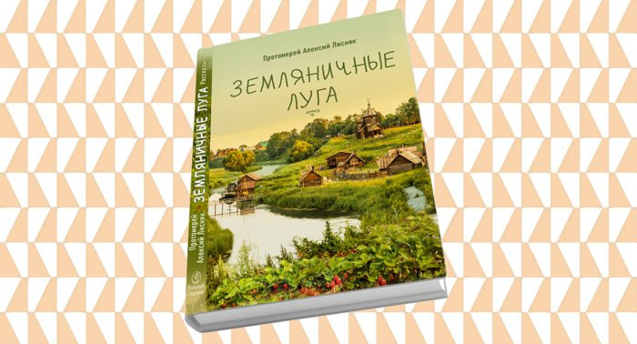 Протоиерей Алексий Лисняк. Земляничные луга