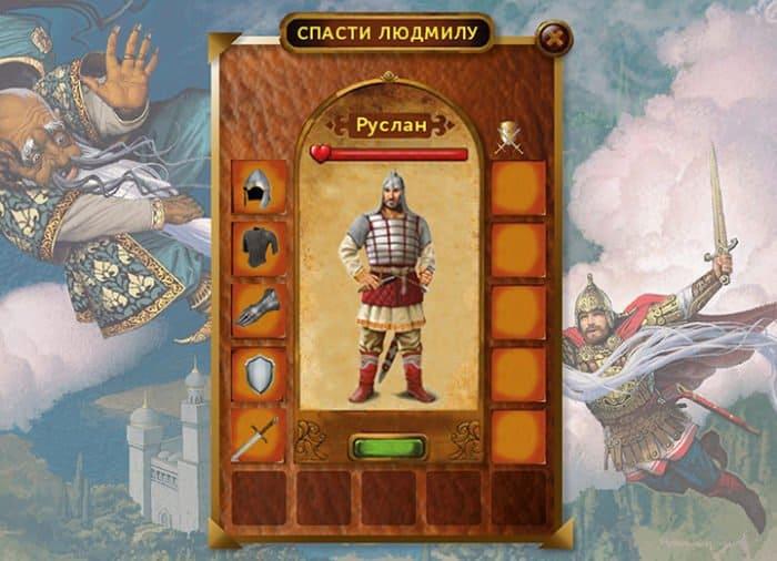 Тест: Вас зовут Руслан! Сможете спасти Людмилу?