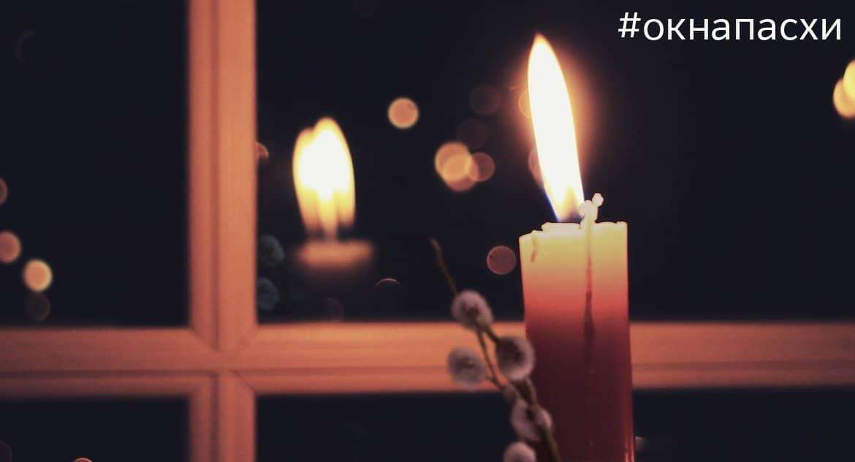 Окна Пасхи: в пасхальную ночь зажжем в мире свет! - Православный ...
