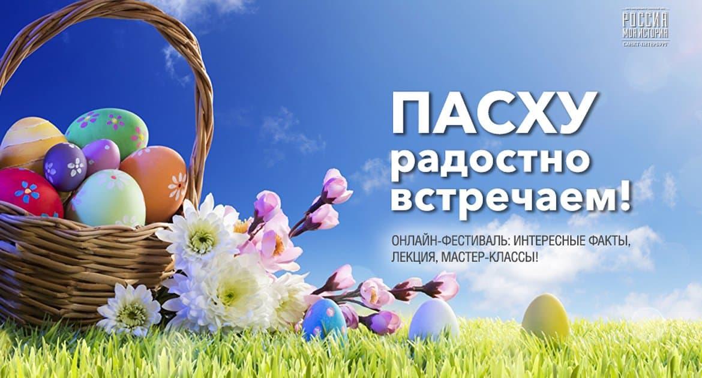 Исторический парк «Россия – Моя история» организует пасхальный онлайн-фестиваль