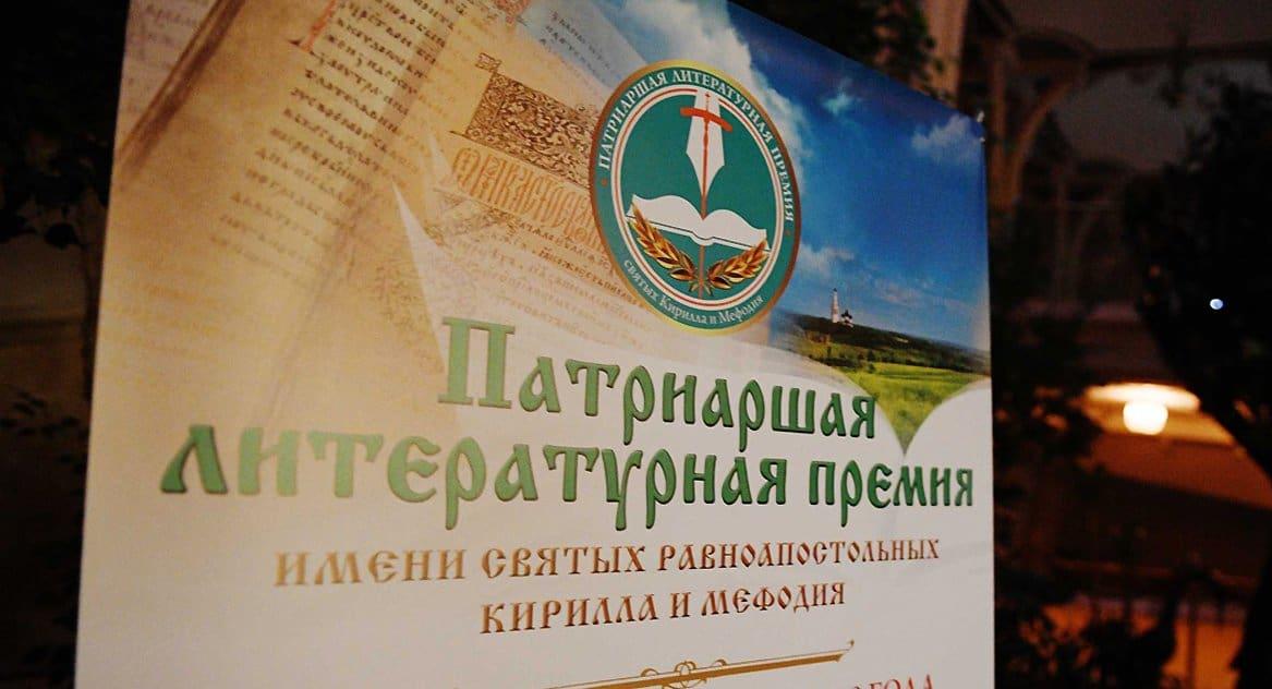 Вручение Патриаршей литературной премии перенесли на 2021 год
