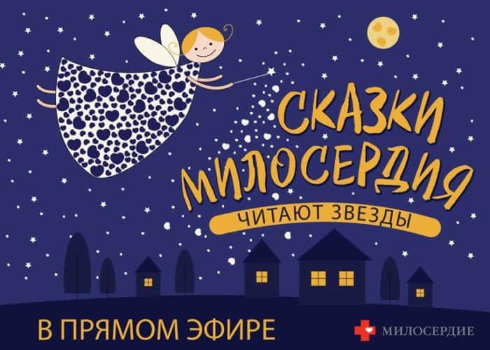 Звезды и друзья «Милосердия» прочитают сказки для детей в прямом эфире