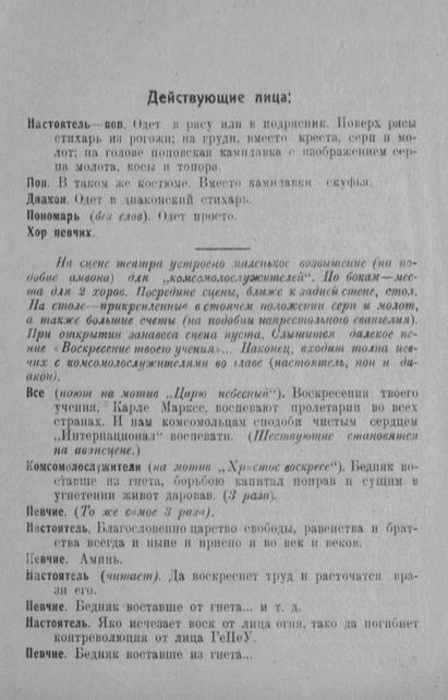 Обложка и первый лист «пасхального» спектакля