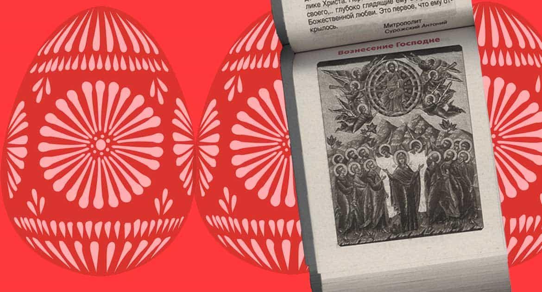 Календарь: от Пасхи до Вознесения
