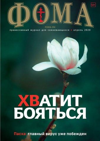 Апрель 2020 (204) №4