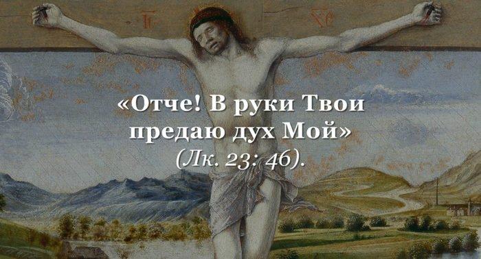О чем говорит Евангелие Великой Пятницы?