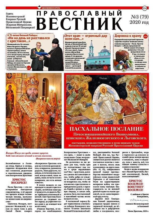 Патриарх Кирилл скорбит о кончине епископа Железногорского и Льговского Вениамина