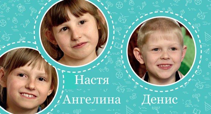 Ангелина, Настя и Денис ищут семью