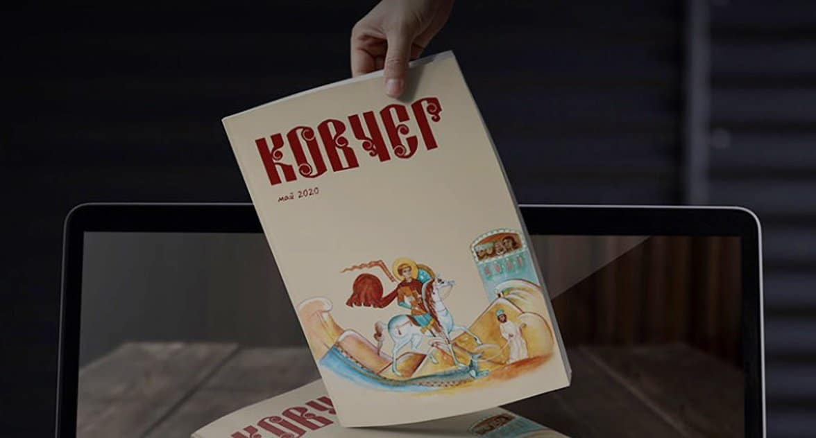 Вышел бесплатный электронный номер журнала «Ковчег» Переславской епархии