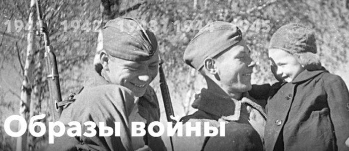Уникальный архив фотографий «Образы войны» может пополнить любой желающий