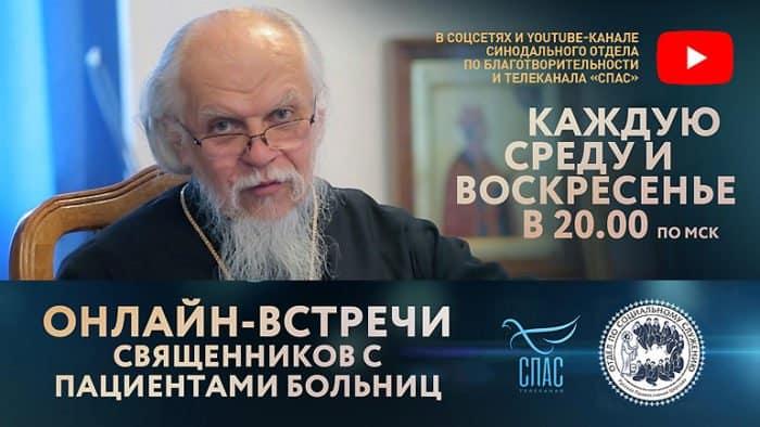 Телеканал «Спас» запустил трансляции онлайн-встреч священников с пациентами больниц